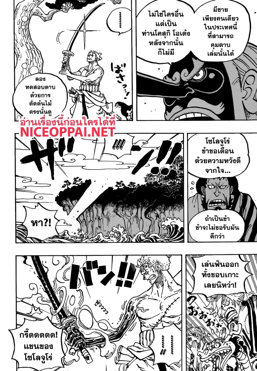 One Piece 955-THTH-เอ็นมะ