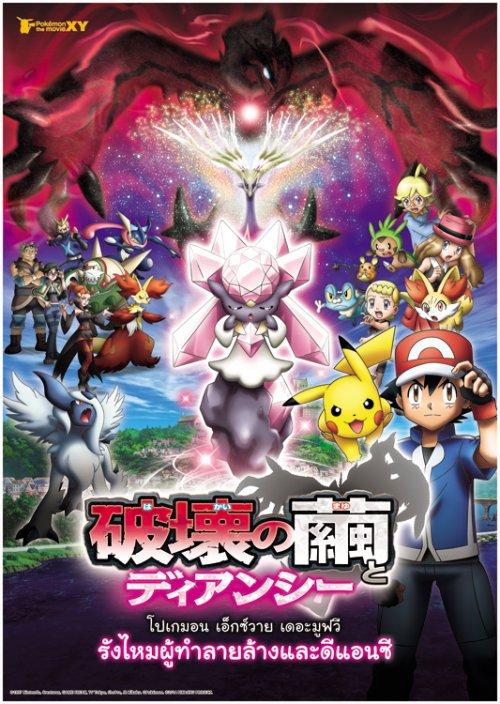 >Pokemon The Movie 17 รังไหมผู้ทำลายล้างและดีแอนซี