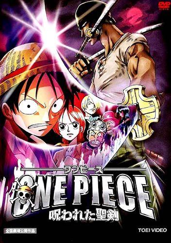 >วันพีชเดอะมูฟวี่ 5 (One Piece The Movie 5) วันดวลดาบ ต้องสาปมรณะ พากย์ไทย ซับไทย