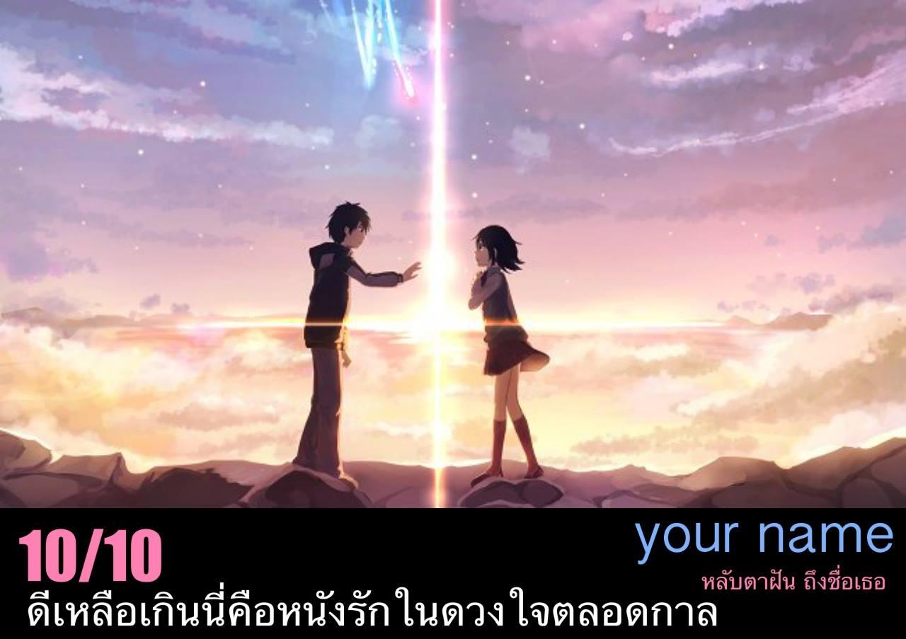 >Your Name หลับตาฝันถึงชื่อเธอ เดอะมูฟวี่ เข้าโรง ซับไทย