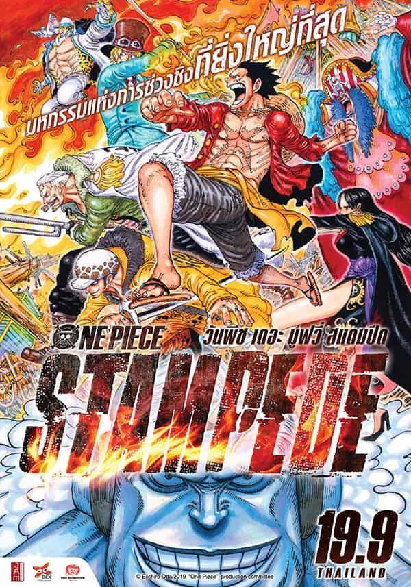 >วันพีชเดอะมูฟวี่ 14 สแตมปีด (One Piece The Movie 14) Stampede