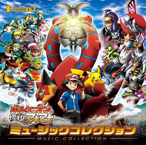 >Pokemon The Movie 19 โวเคเนียน กับจักรกลปริศนา มาเกียนา