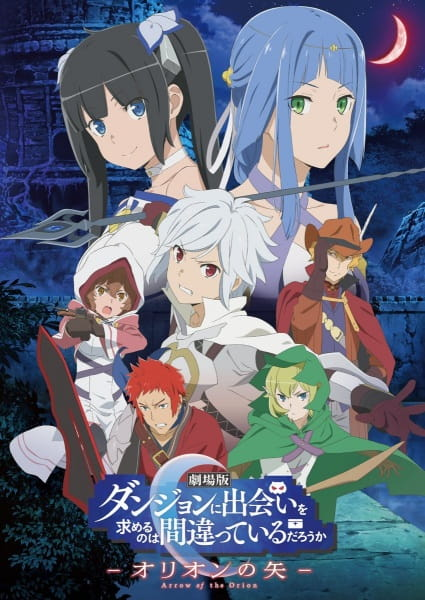 >DanMachi The Movie Arrow of the Orion ซับไทย