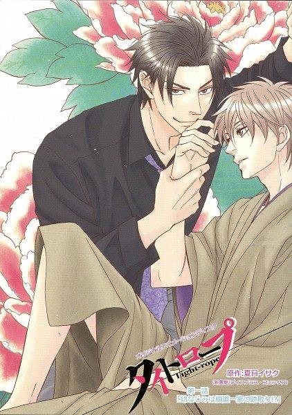 >Tight Rope การ์ตูนวาย ตอนที่ OVA1-2 ซับไทย