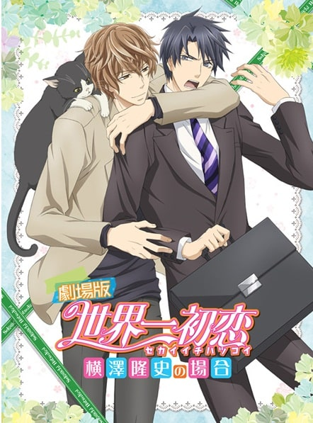 >[Anime Yaoi] The case of yokozawa takafumi ซับไทย