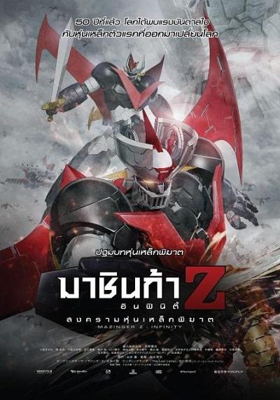 >Mazinger Z- Infinity 2017 สงครามหุ่นเหล็กพิฆาต ซับไทย