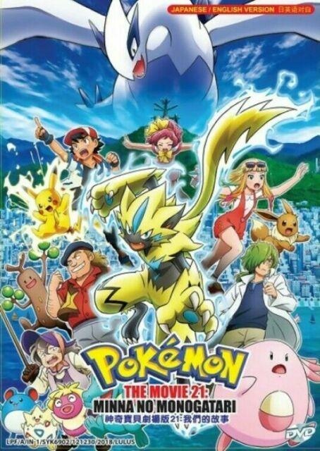 >Pokemon The Movie 21 โปเกม่อนเดอะมููฟวี่ เรื่องราวแห่งผองเรา 2018 ซับไทย