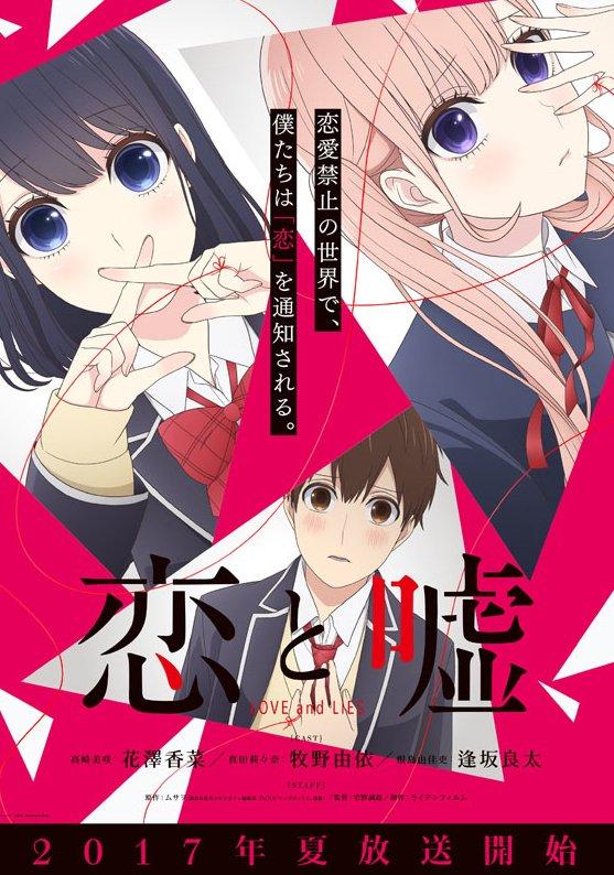 >Koi to Uso (จะรักหรือจะหลอก) ตอนที่ 1-12+OVA ซับไทย