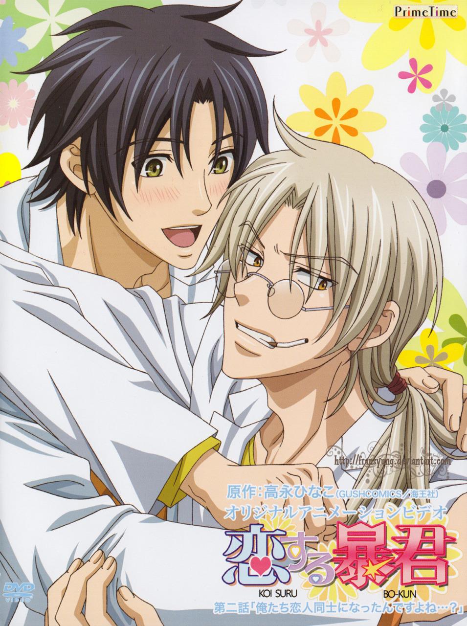 >Koisuru Boukun OVA ตอนที่ 1-2 ซับไทย