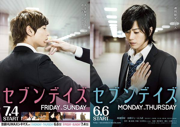 >Seven Days live action movie ตอนที่ 1-2 ซับไทย