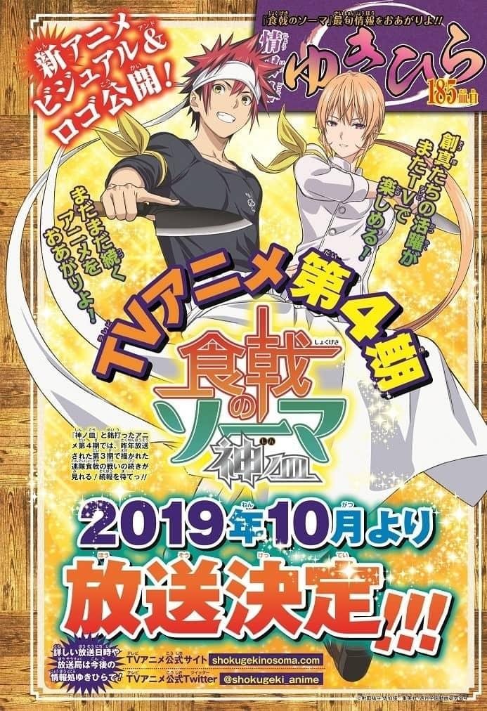 >Shokugeki no Soma ยอดนักปรุงโซมะ ภาค 5 ตอนที่ 1-9 ล่าสุด ซับไทย