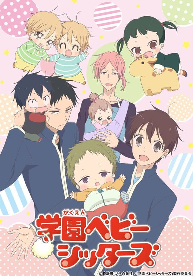 >Gakuen Babysitters นักเรียนพี่เลี้ยงเด็ก ตอนที่ 1-12 ซับไทย