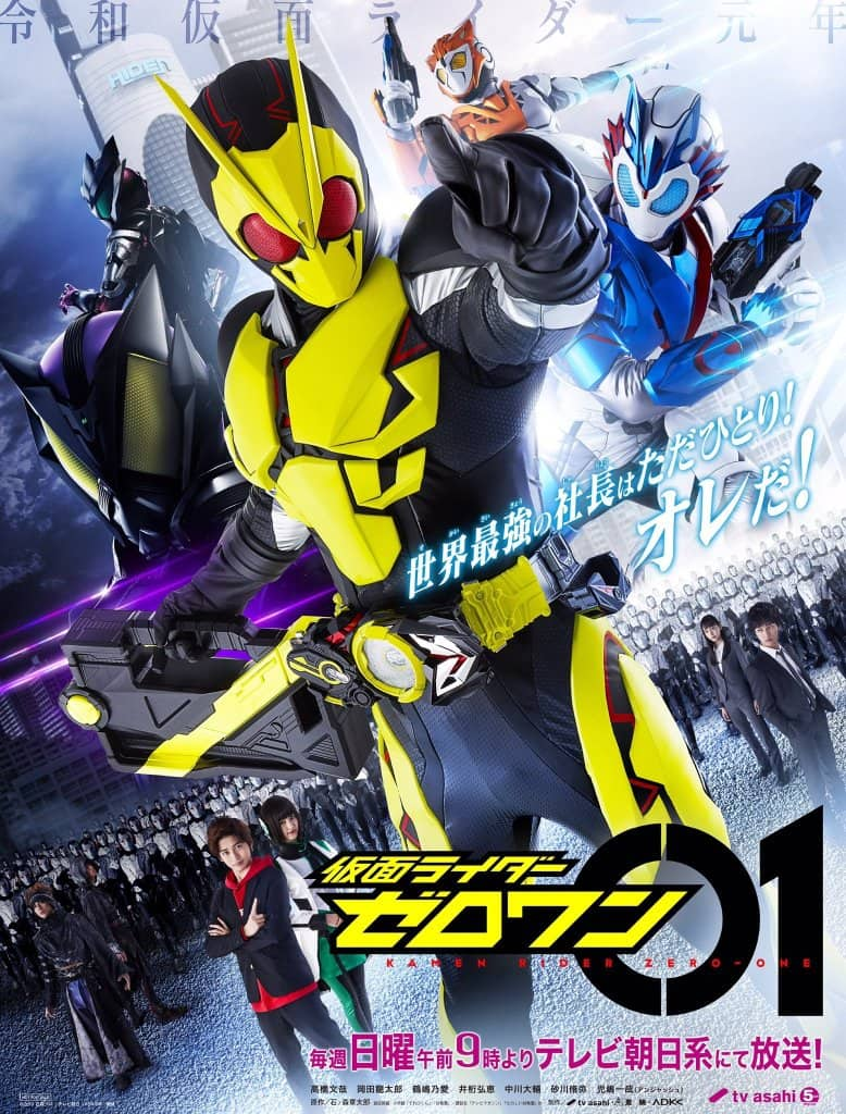 >Kamen Rider Zero-One มาสค์ไรเดอร์ซีโร่วัน ตอนที่ 1-18 ซับไทย