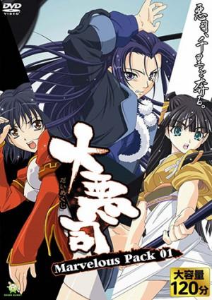 >Daiakuji The Xena Buster ตอนที่ 0-7 ซับไทย