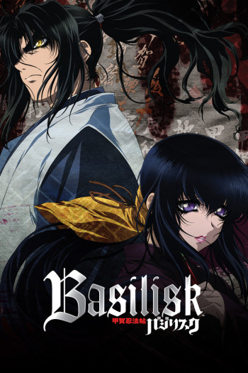Basilisk-เนตรสยบมาร-พากย์ไทย