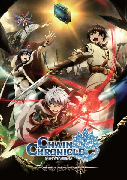 Chain-Chronicle-Haecceitas-no-Hikari-ซับไทย