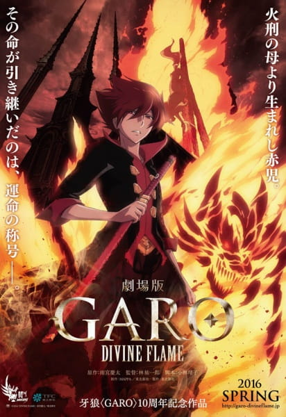 >Garo - Divine Flame (Movie) ซับไทย