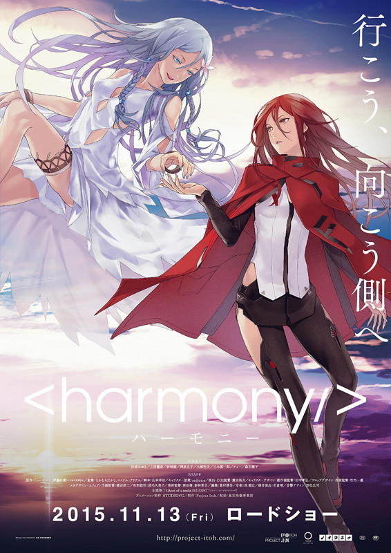 Harmony-(Movie)-ซับไทย