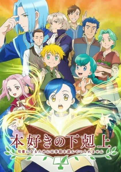 >Honzuki no Gekokujou หนอนหนังสือยึดอำนาจ ตอนที่ 1-10 ซับไทย