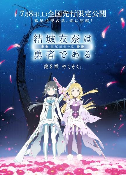 >Yuuki Yuuna wa Yuusha de Aru Washio Sumi no Shou (Movie) ตอนที่ 1-3 ซับไทย