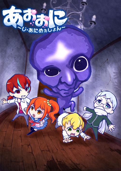 >Ao Oni The Animation ตอนที่ 1-13+Movie ซับไทย