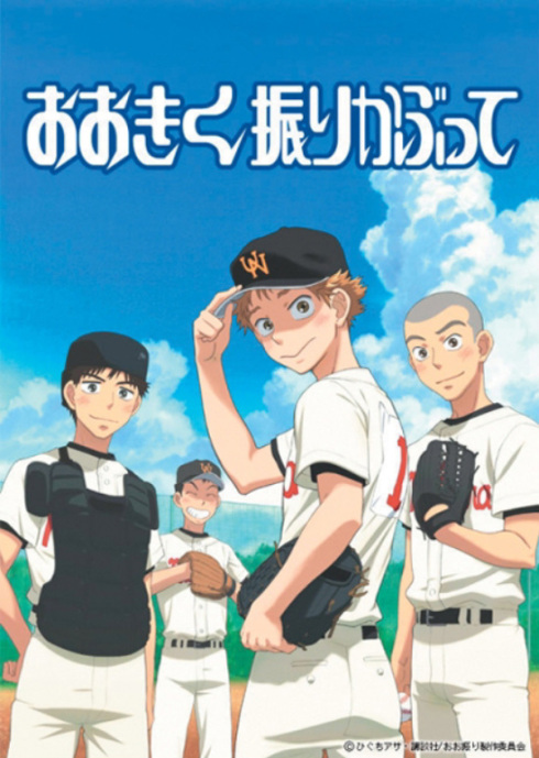 >Ookiku Furikabutte (ภาค1) ตอนที่ 1-26 ซับไทย