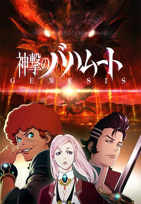 >Shingeki no Bahamut Genesis – Short story ตอนที่ 1-2 ซับไทย