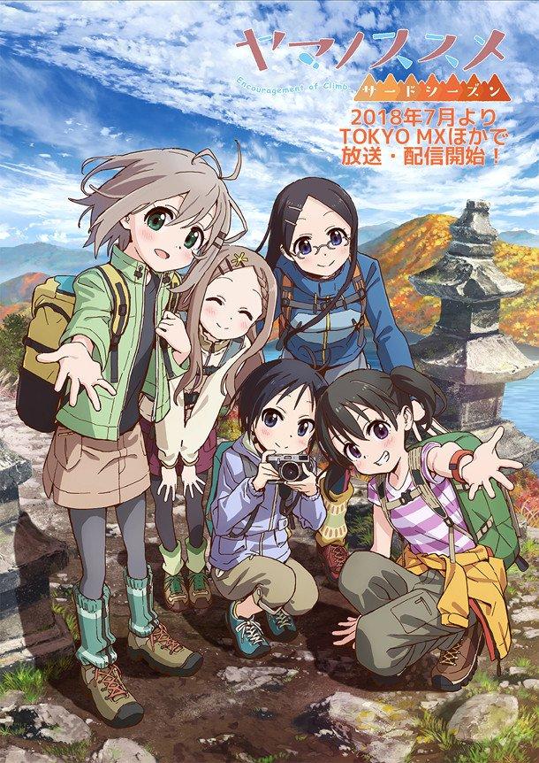 >Yama no Susume ss3 สาวน้อยนักปีนเขา ภาค3 ตอนที่ 1-13 ซับไทย
