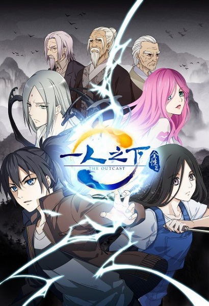 >Hitori no Shita – The Outcast (ภาค2) ตอนที่ 1-25 ซับไทย
