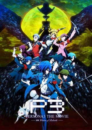 >Persona 3 the Movie 4: Winter of Rebirth #4 (Movie) ซับไทย
