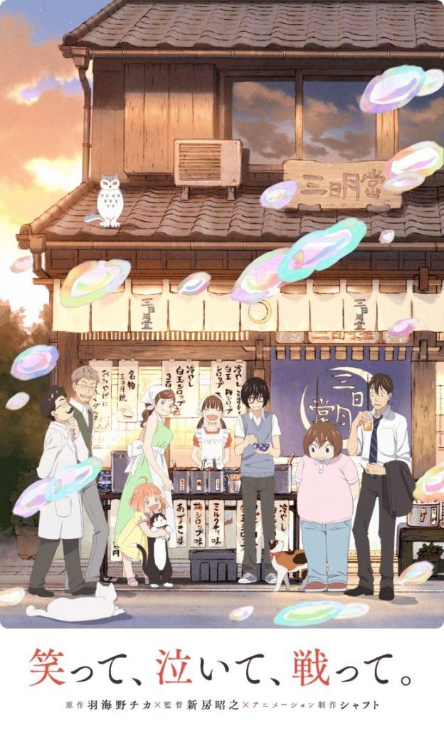 >3-gatsu no Lion Season 2 ตราบวันฟ้าใส ภาค 2 ตอนที่ 1-18 ซับไทย