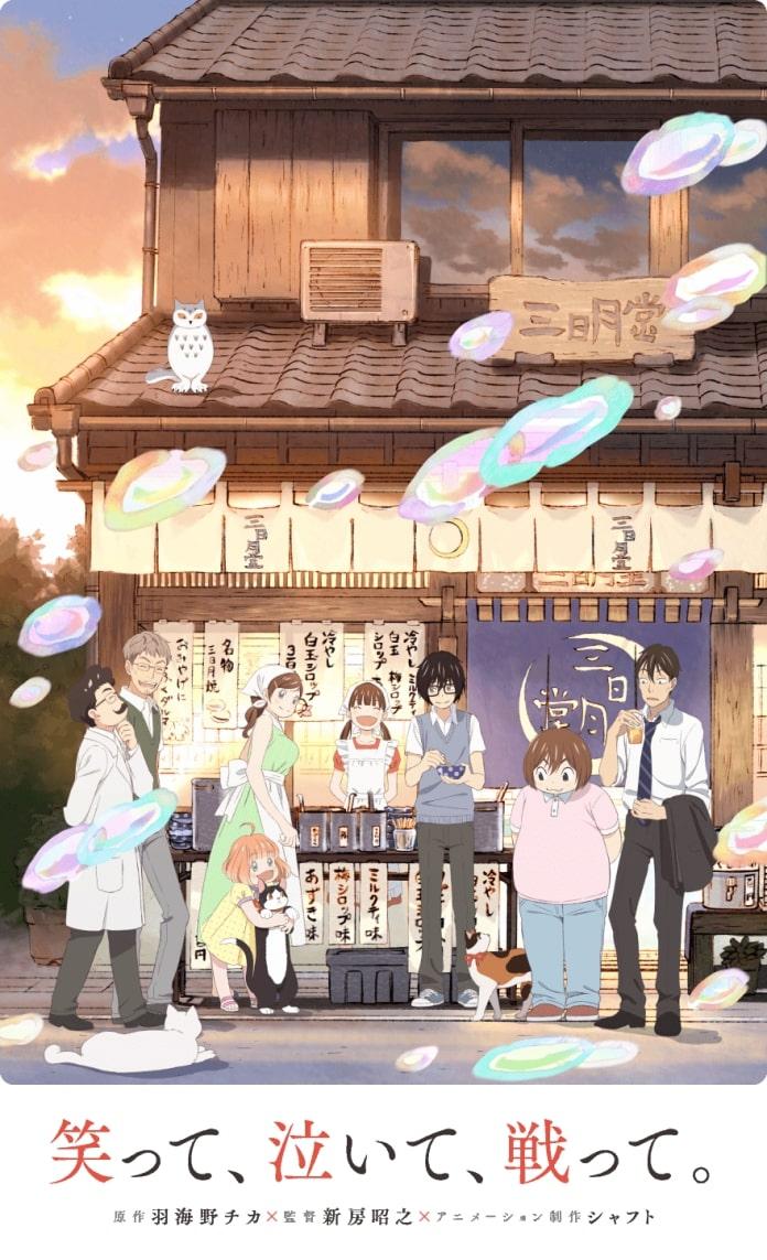 >3-gatsu no Lion Season 2 ตราบวันฟ้าใส ภาค 2 ตอนที่ 1-9 ซับไทย