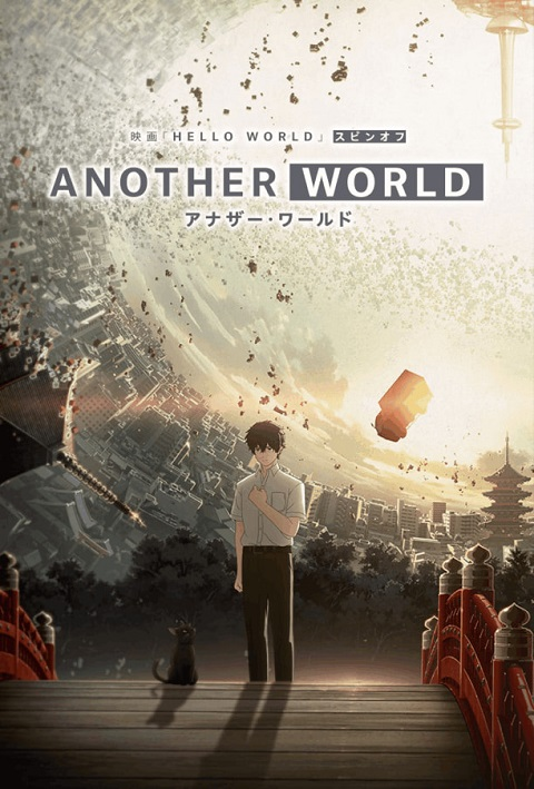 Another-World-ซับไทย