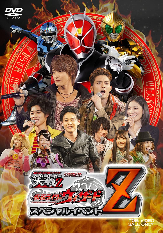 >Kamen Rider X Super Sentai X Space Sheriff Super Hero Taisen Z คาเมนไรเดอร์ ปะทะ ซุปเปอร์เซนไต ปะทะ ตำรวจอวกาศ มหาศึกรวมพลังฮีโร่ Z