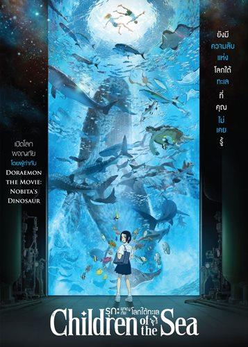 >Children of the Sea รุกะผจญภัยโลกใต้ทะเล (Movie) พากย์ไทย