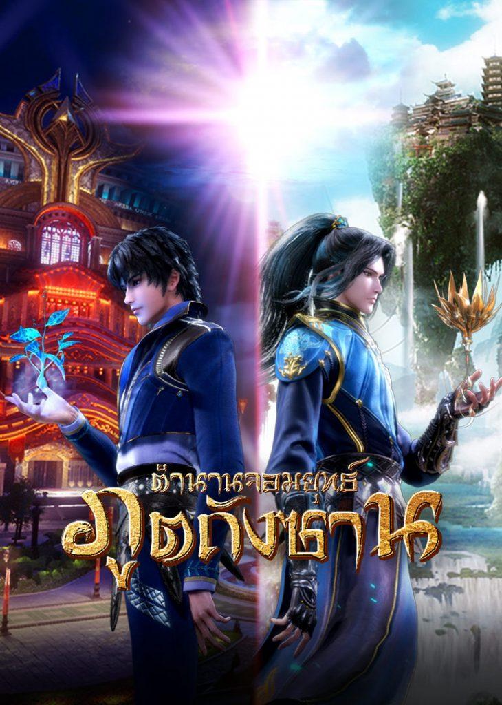 >Douluo Dalu 3nd Season ตำนานจอมยุทธ์ภูตถังซาน ภาค 3 ตอนที่ 79-145 ซับไทย