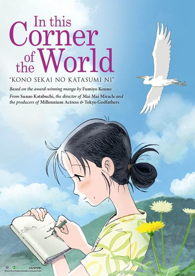 >In This Corner of the World (2016) แค่วาดฝันให้โลกสวย (Movie) พากย์ไทย