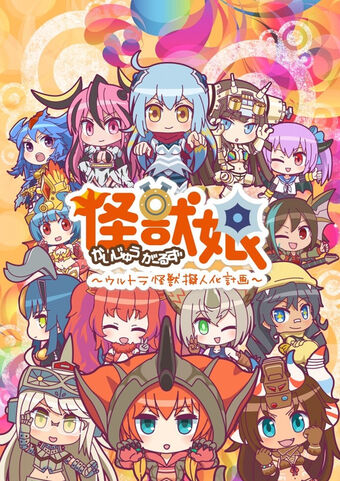 >Kaijuu Girls : Ultra Kaijuu Gijinka Keikaku 1st Season ตอนที่ 1-12 ซับไทย