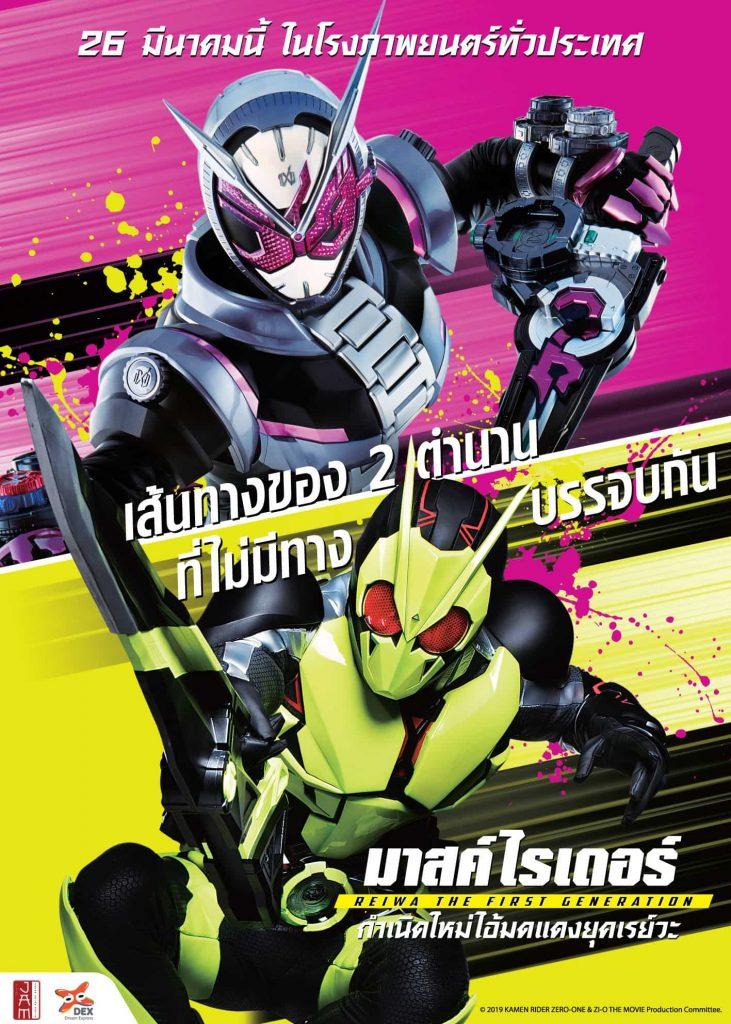 >Kamen Rider Reiwa: The First Generation 2019 มาสค์ไรเดอร์ กำเนิดใหม่ไอ้มดแดงยุคเรวะ พากย์ไทย