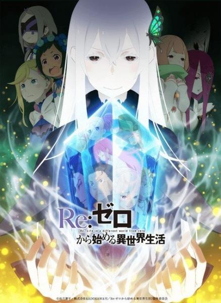 >Re:Zero kara Hajimeru Isekai Seikatsu 2nd Season ภาค2 ตอนที่ 1-12 ซับไทย