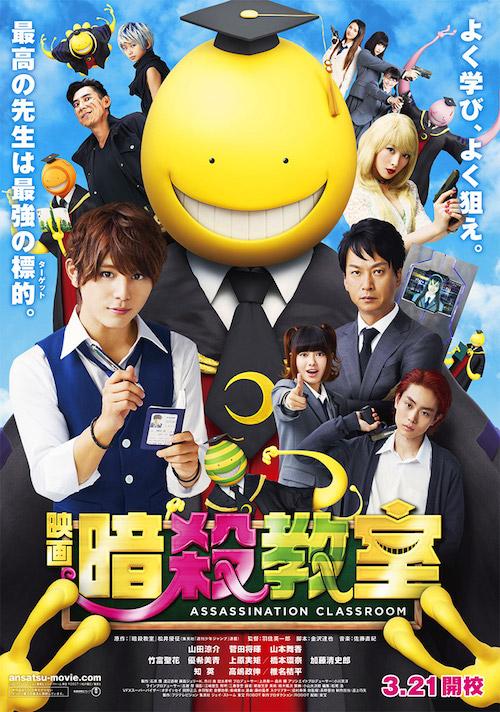 >Assassination Classroom (Ansatsu Kyoushitsu) Live Action ซับไทย