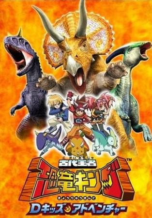 >Dinosaur King 2 ไดโนคิง ราชันย์พันธุ์ไดโนเสาร์ ตำนานอสูรจ้าวเวหา ภาค2 ตอนที่ 1-2 พากย์ไทย
