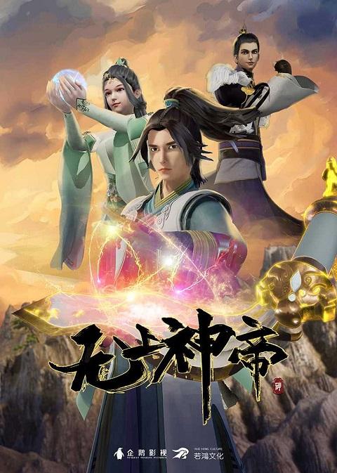>Supreme God Emperor (Wu Shang Shen Di) จักรพรรดิเทพสูงสุด ตอนที่ 1-31 ซับไทย