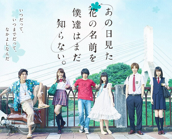 >Anohana (Live Action) Movie ซับไทย