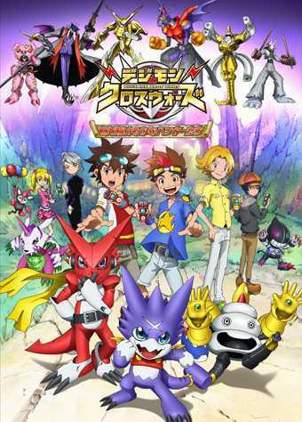 >Digimon Xros Wars ll ดิจิมอน ครอสวอร์ส เหล่านักล่าวัยเยาว์ผู้ข้ามเวลา ปี2 ภาค6 ตอนที่ 1-25 พากย์ไทย