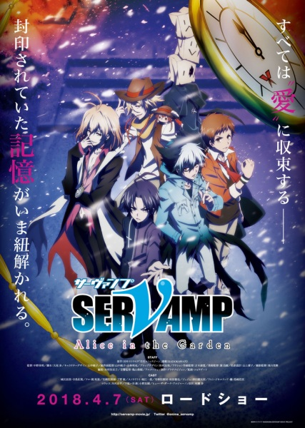 >Servamp Movie Alice in the Garden เซอร์แวมพ์ ซับไทย Movie