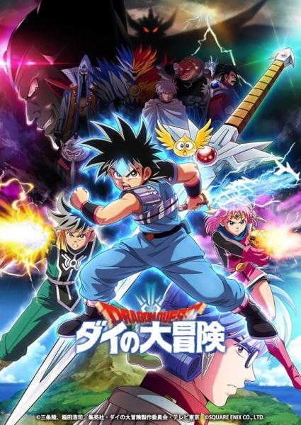 >Dragon Quest – Dai no Daibouken 2020 การผจญภัยของได ตอนที่ 1-32 ซับไทย