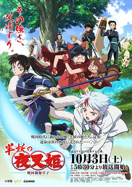 >Hanyou no Yashahime – Sengoku Otogizoushi ตอนที่ 1-8 ซับไทย