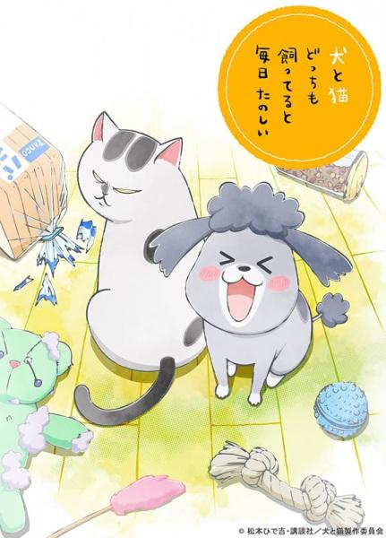 >Inu to Neko Docchi mo Katteru to Mainichi Tanoshii ตอนที่ 1-8 ซับไทย