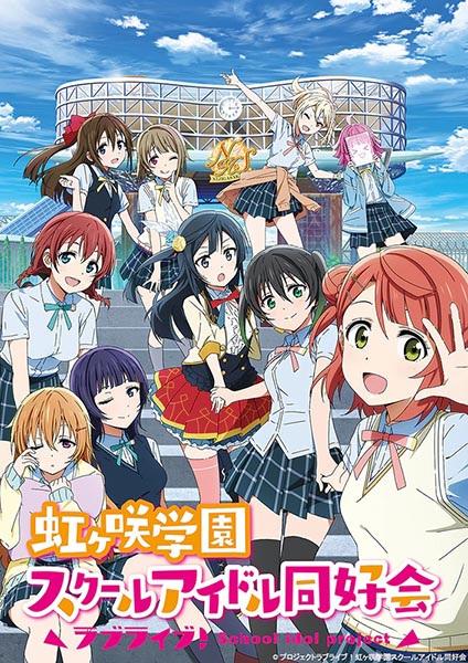 >Love Live! Nijigasaki Gakuen School Idol Doukoukai ตอนที่ 1-8 ซับไทย